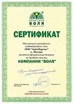 Теплицы. Агропарник. Сертификат