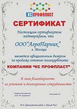 Теплица. Сертификат компании Агропарник